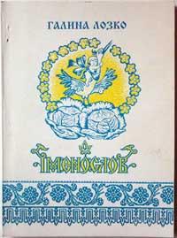 SVEVLAD - Galina Lozko  Imenoslov ed48a98a7303c